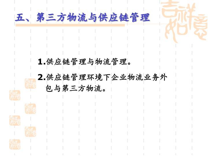 五、第三方物流与供应链管理