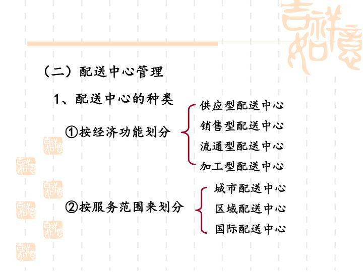(二)配送中心管理