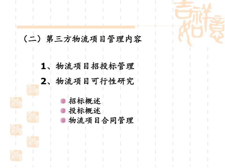 (二)第三方物流项目管理内容
