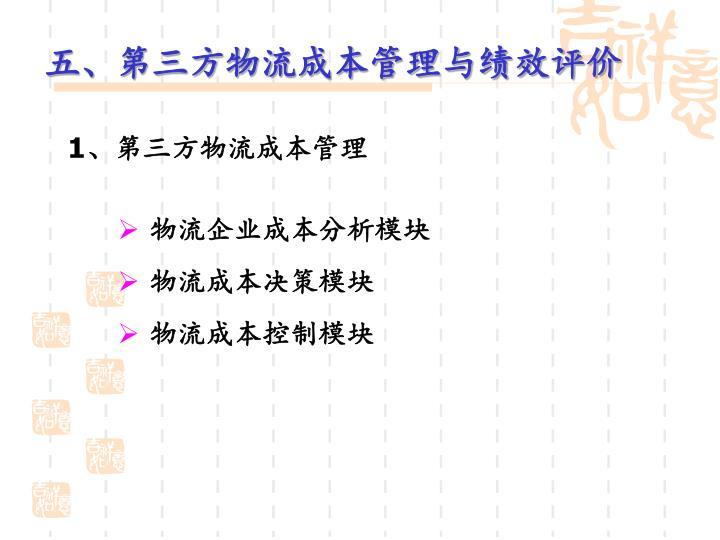 五、第三方物流成本管理与绩效评价