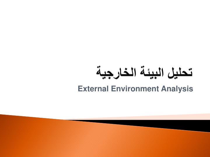 تحليل البيئة الخارجية