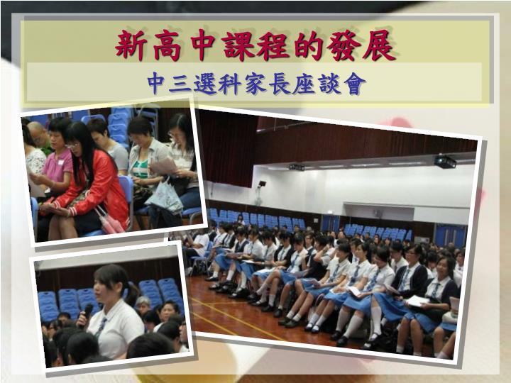 新高中課程的發展