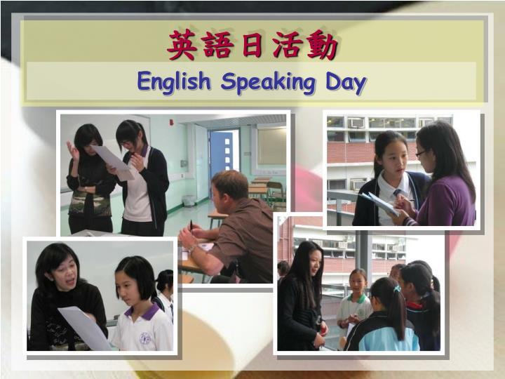 英語日活動
