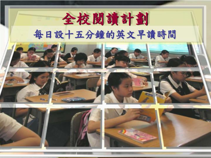 全校閱讀計劃