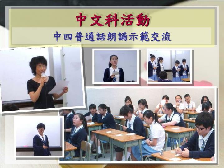中文科活動