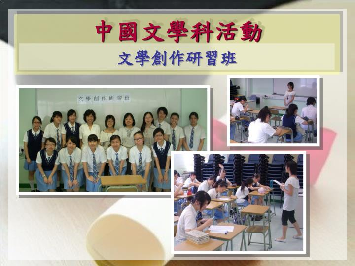 中國文學科活動