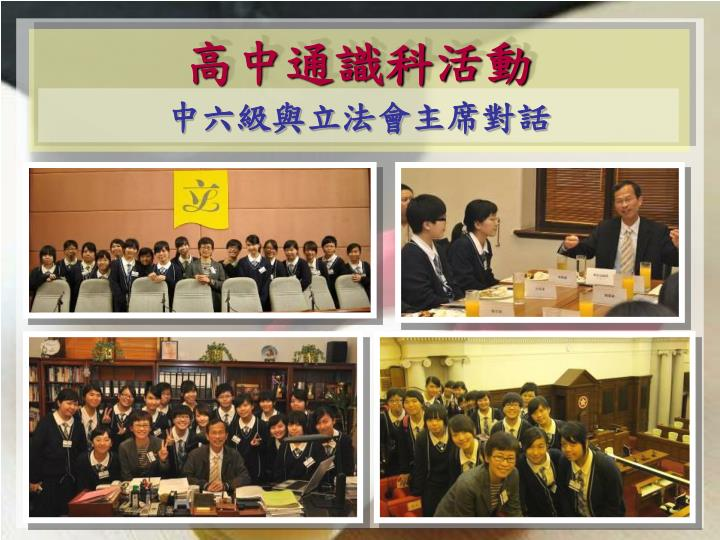 高中通識科活動