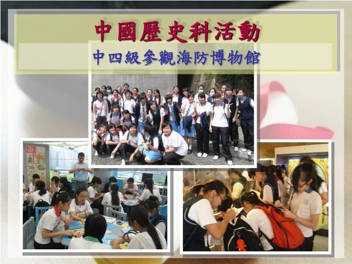 中國歷史科活動