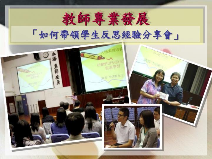 教師專業發展