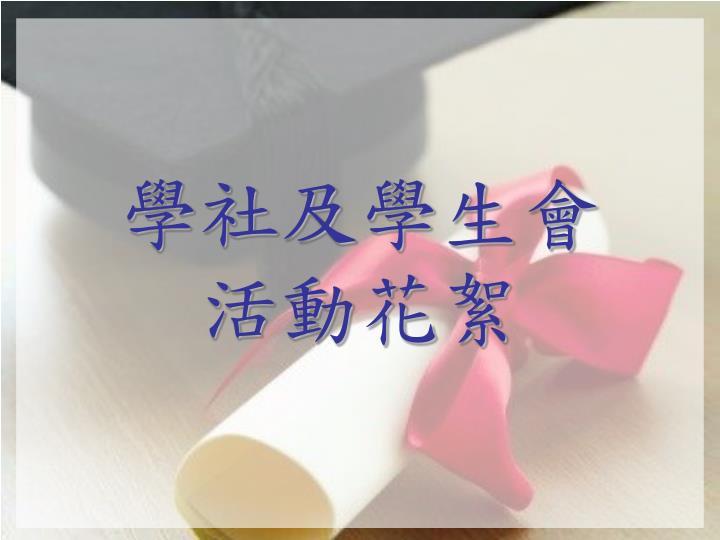 學社及學生會