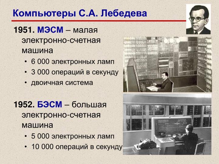 Компьютеры С.А. Лебедева