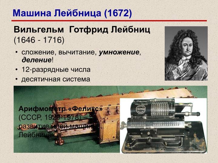 Машина Лейбница (1672)