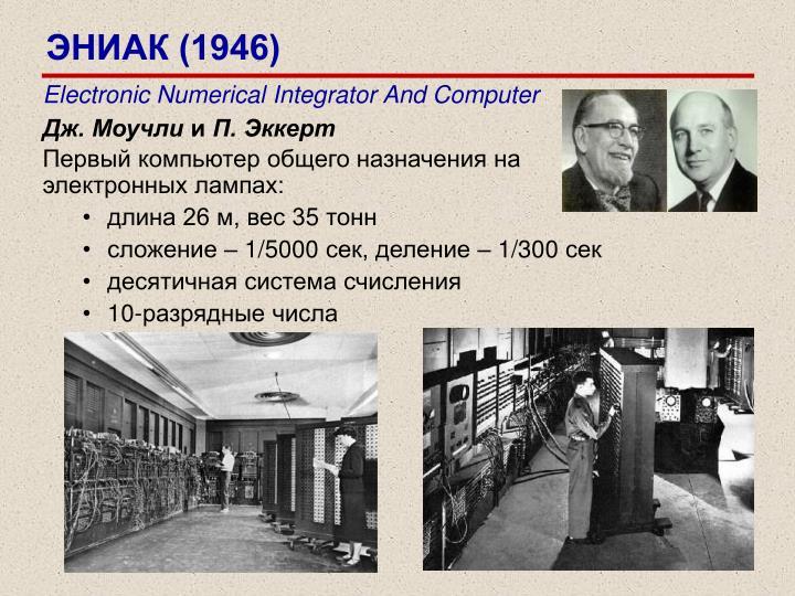 ЭНИАК (1946)