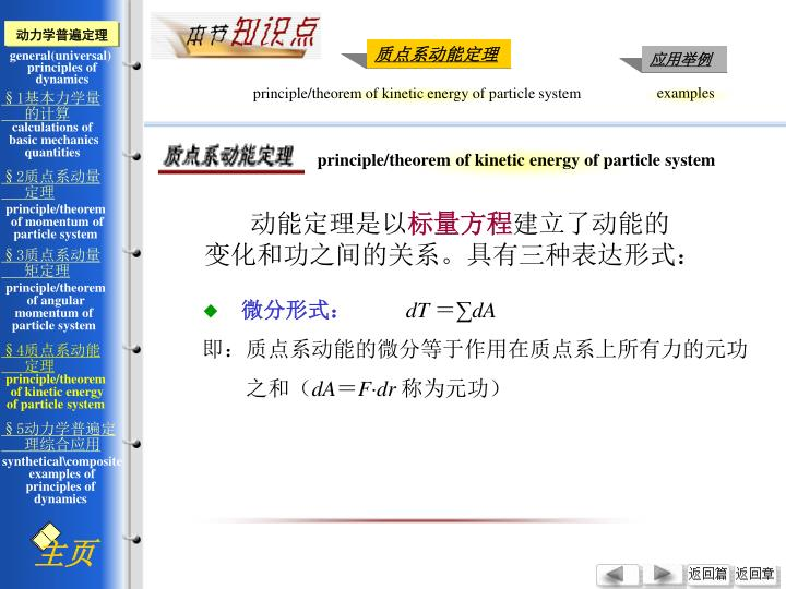 principle/theorem of kinetic energy of particle system