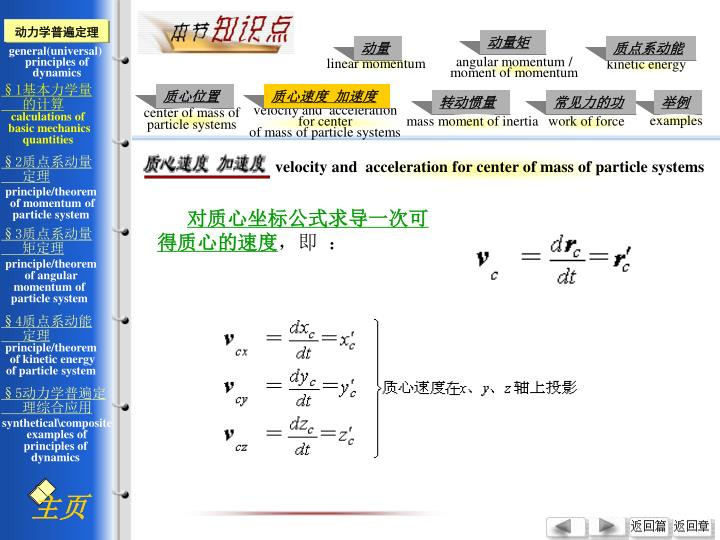 velocity and  acceleration for center of mass of particle systems