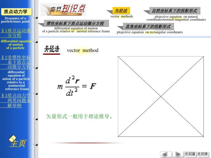 矢量形式一般用于理论推导