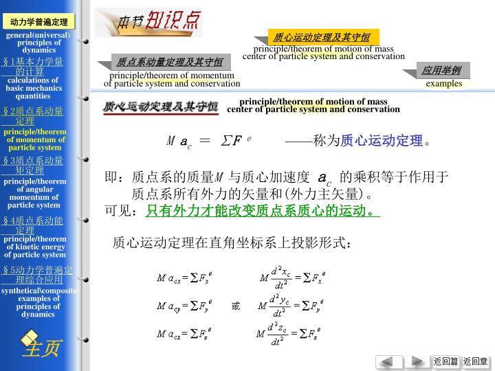 principle/theorem of motion of mass