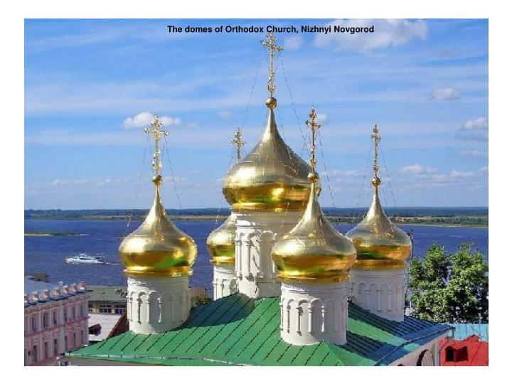 The domes of Orthodox Church, Nizhnyi Novgorod