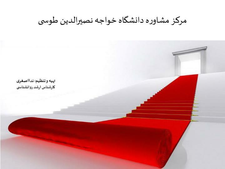 مركز مشاوره دانشگاه خواجه نصیرالدین طوسی