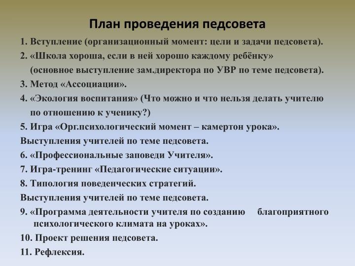 Кавказские методика проведения аукциона на педсовете работы семьях