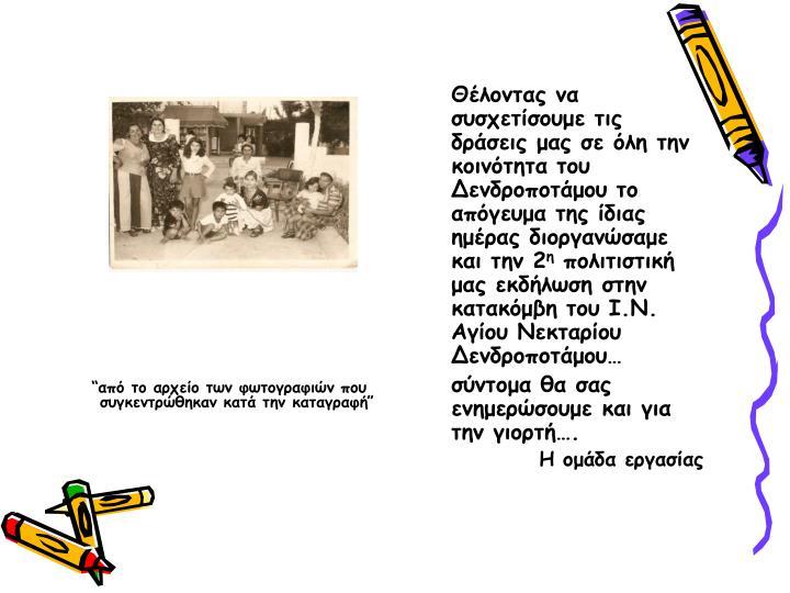 Θέλοντας να συσχετίσουμε τις δράσεις μας σε όλη την κοινότητα του Δενδροποτάμου το απόγευμα της ίδιας ημέρας διοργανώσαμε και την 2