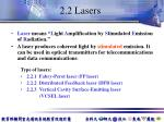 2 2 lasers