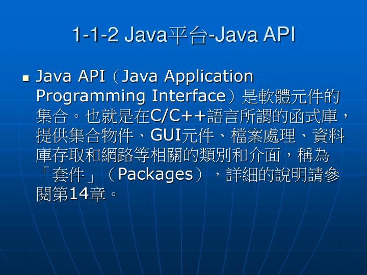 1-1-2 Java