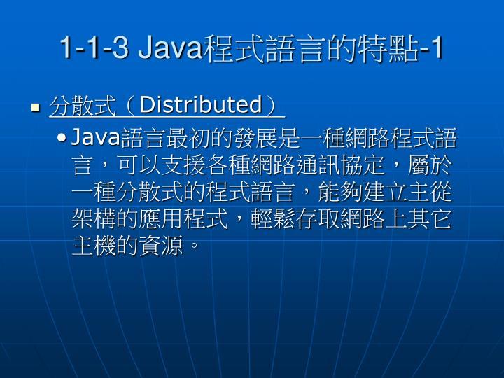 1-1-3 Java