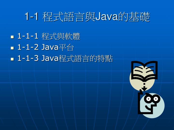 1-1 程式語言與Java的基礎