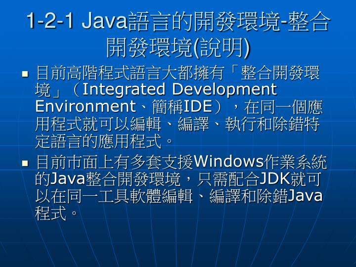 1-2-1 Java
