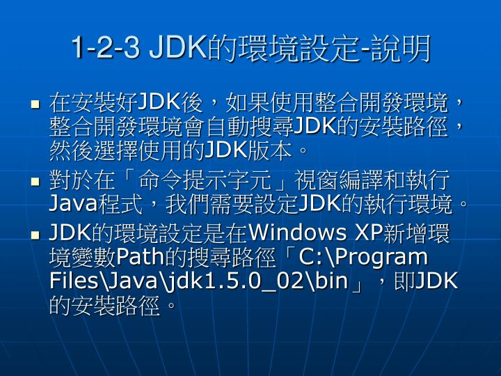 1-2-3 JDK