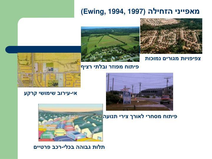 Ewing 1994 1997