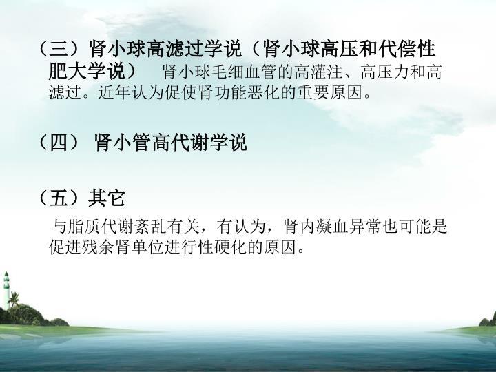 (三)肾小球高滤过学说(肾小球高压和代偿性肥大学说)