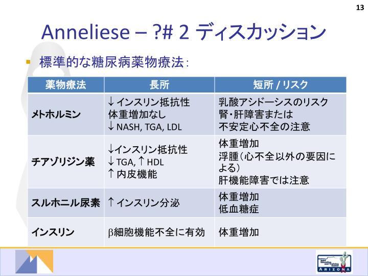 Anneliese – ?# 2