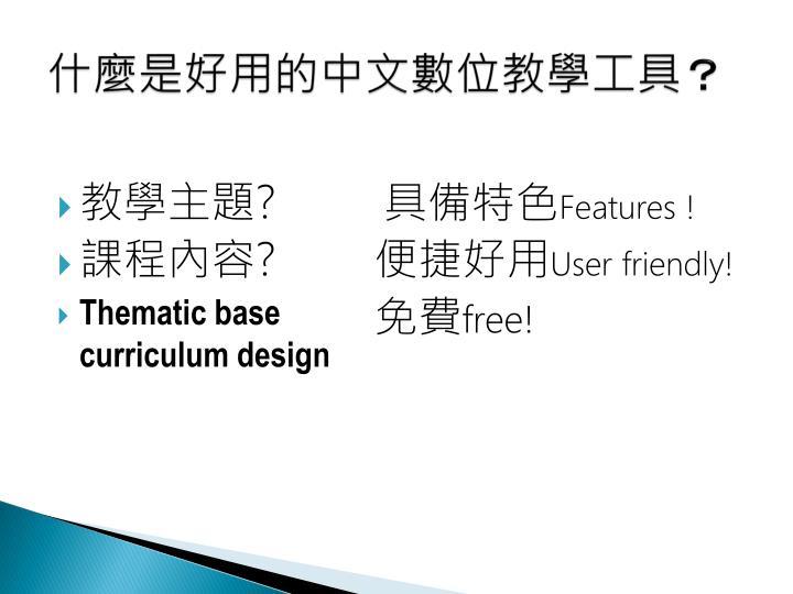 什麼是好用的中文數位教學工具