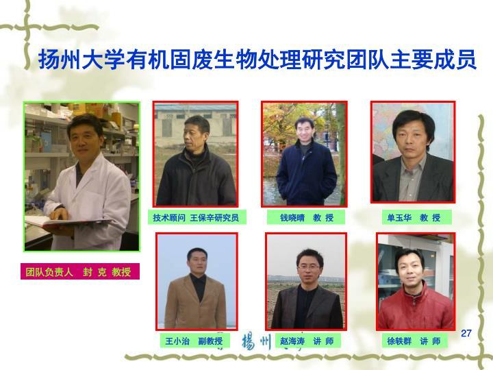 扬州大学有机固废生物处理研究团队主要成员