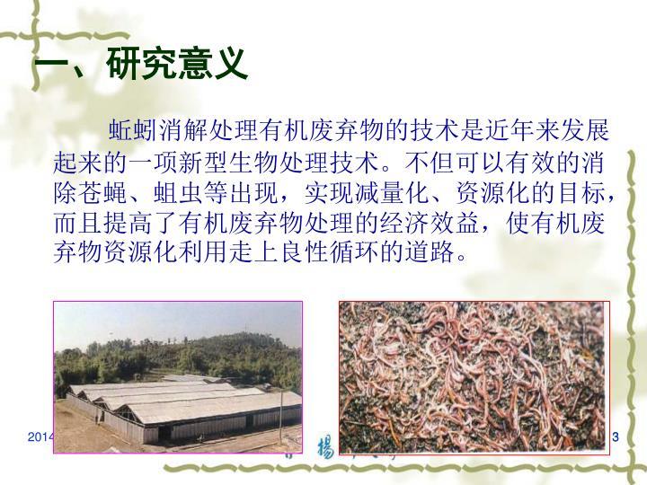 蚯蚓消解处理有机废弃物的技术是近年来发展起来的一项新型生物处理技术。不但可以有效的消除苍蝇、蛆虫等出现,实现减量化、资源化的目标,而且提高了有机废弃物处理的经济效益,使有机废弃物资源化利用走上良性循环的道路。