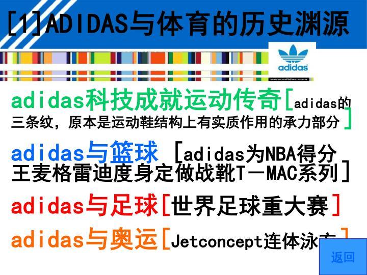 [1]ADIDAS