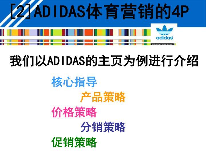 [2]ADIDAS