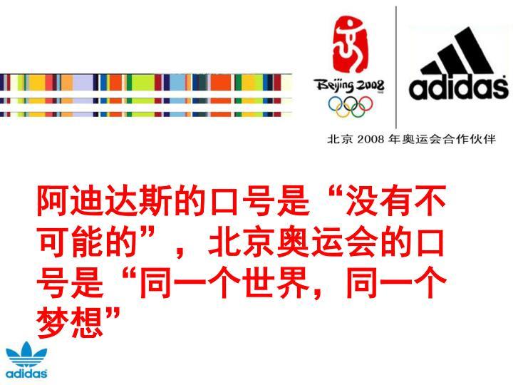 """阿迪达斯的口号是""""没有不可能的"""",北京奥运会的口号是""""同一个世界,同一个梦想"""""""