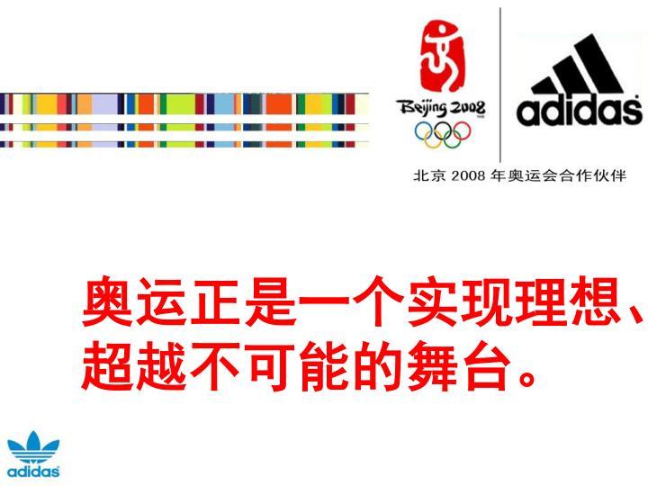 奥运正是一个实现理想、超越不可能的舞台。