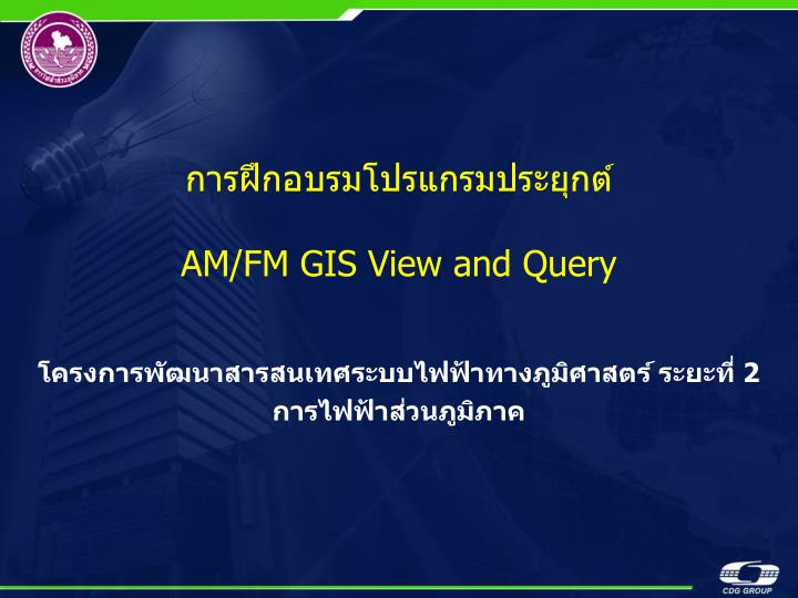 am fm gis view and query n.