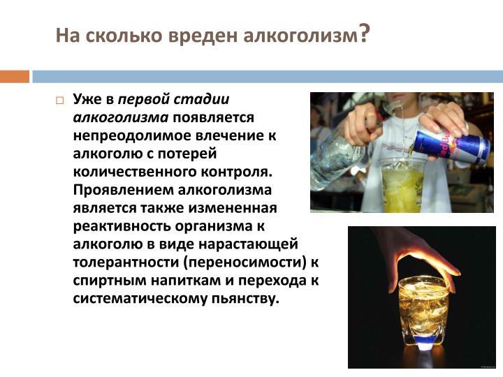 3 стадия алкоголизма сколько осталось