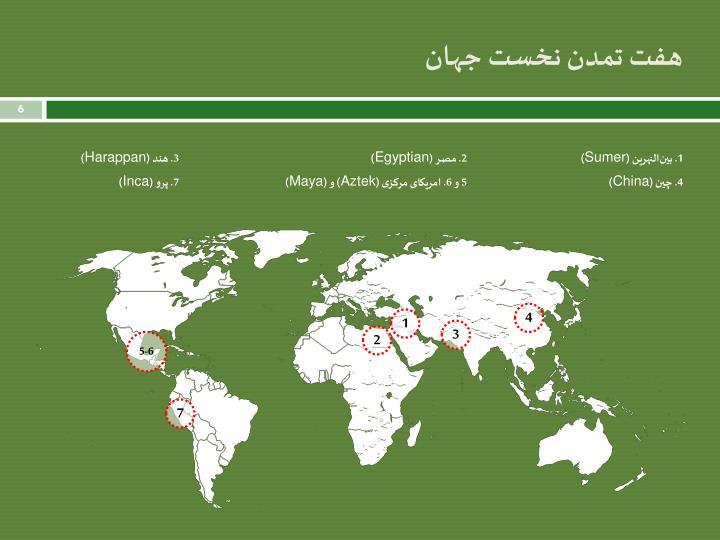 هفت تمدن نخست جهان