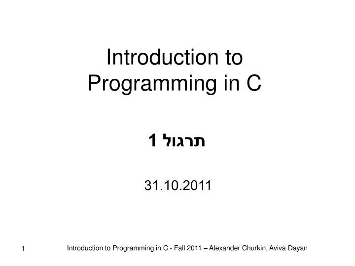 introduction to programming in c n.