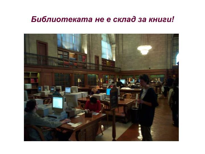 Библиотеката не е склад за книги!