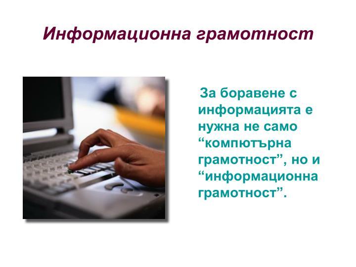 Информационна грамотност