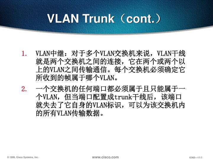 VLAN Trunk(cont.)