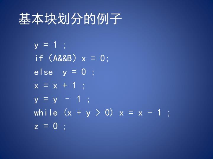 基本块划分的例子