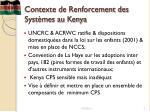 contexte de renforcement des syst mes au kenya